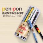 万博betmax客户端万博手机注册中性笔0.35签字笔 黑色水笔学生办公万博手机注册24支装