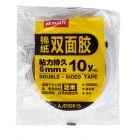 万博betmax客户端双面棉纸胶带6mm*10y(两卷)AJD99515