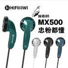万博betmax客户端HIFIKIWI蜂鹰H1耳塞耳机手机电脑致敬MX500ADG98801